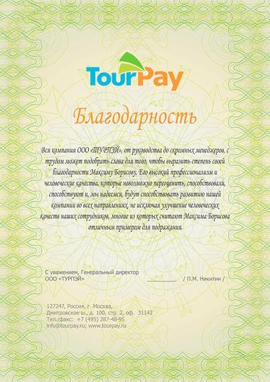 "Грамота ""TourPay"""