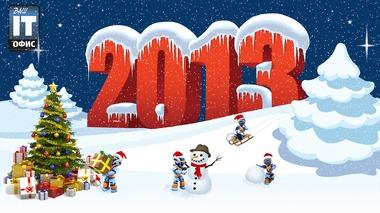 Поздравление 2013