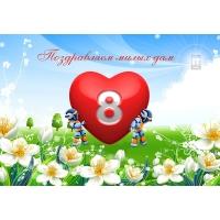 Поздравление к 8 марта